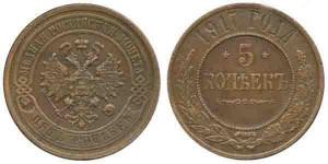 5 копеек 1917 года -