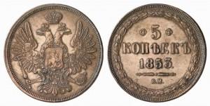 5 копеек 1853 года