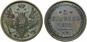 5 копеек 1855 года