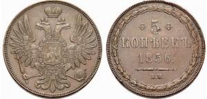 5 копеек 1856 года -