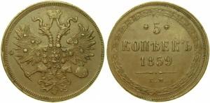 5 копеек 1859 года - Орел 1860-1867 гг.. Св. Георгий с копьем