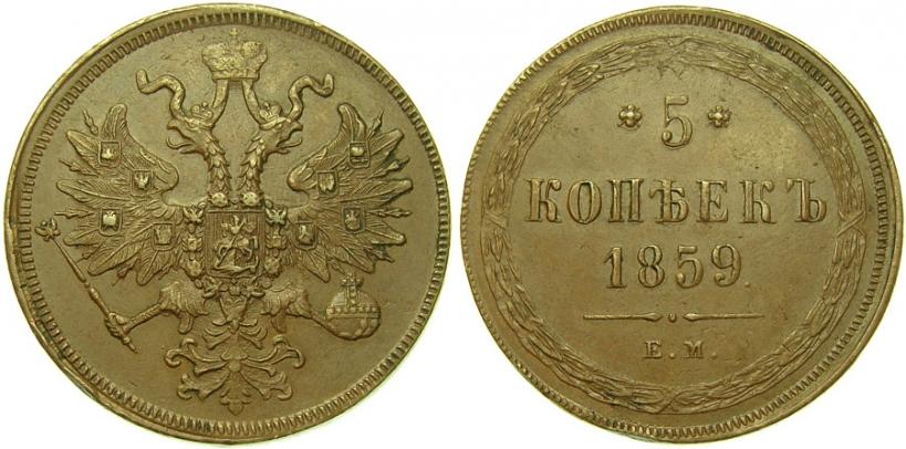 5 копеек 1859 года ем монеты царской россии медь новодел высокого качества unc