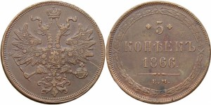 5 копеек 1866 года