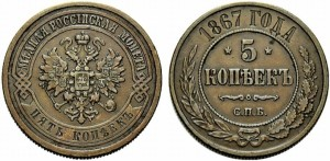 5 копеек 1867 года