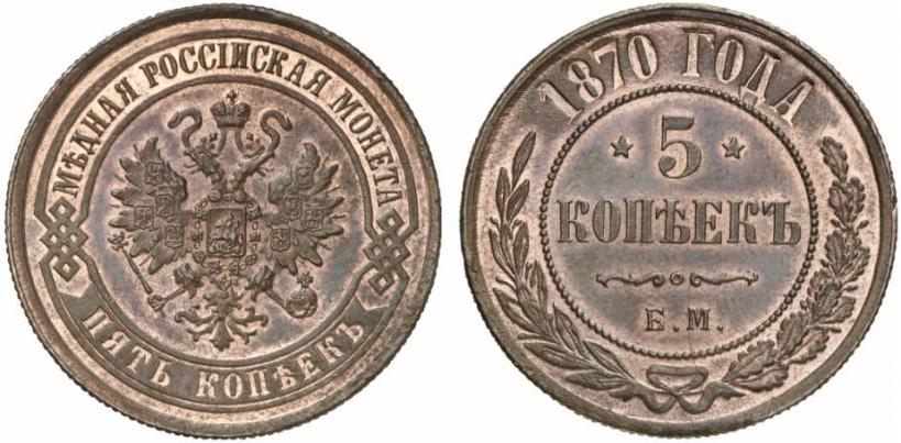 Аукцион 16: монеты россии до 1917 года (медь)