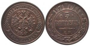 5 копеек 1871 года