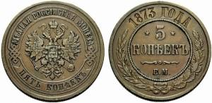 5 копеек 1873 года