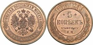 5 копеек 1875 года -