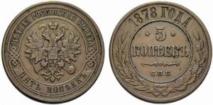 5 копеек 1878 года -