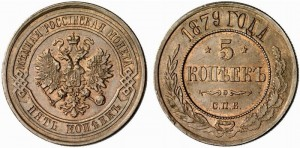 5 копеек 1879 года