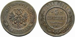 5 копеек 1911 года -