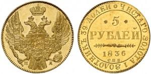 5 рублей 1836 года