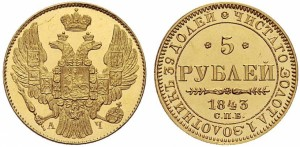5 рублей 1843 года -