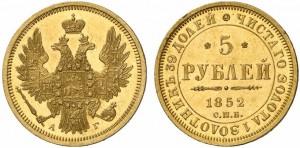 5 рублей 1852 года