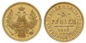 5 рублей 1853 года