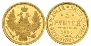 5 рублей 1855 года