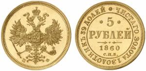 5 рублей 1860 года -