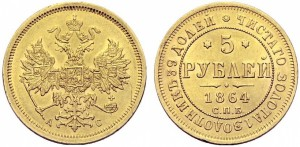 5 рублей 1864 года -