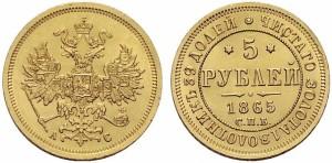 5 рублей 1865 года -