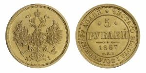 5 рублей 1867 года
