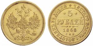 5 рублей 1868 года