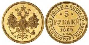 5 рублей 1869 года