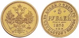 5 рублей 1870 года -