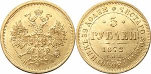 5 рублей 1872 года -