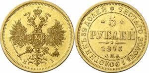 5 рублей 1873 года -