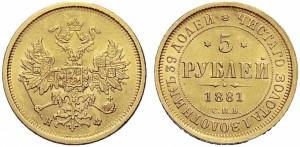 5 рублей 1881 года
