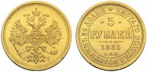 5 рублей 1885 года -