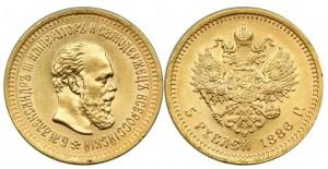 5 рублей 1886 года - Портрет с длинной бородой