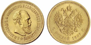 5 рублей 1887 года - Портрет с длинной бородой
