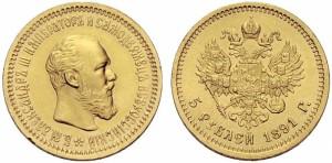 5 рублей 1891 года -