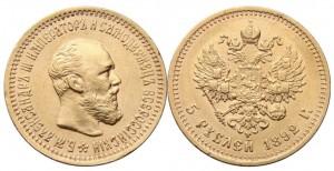 5 рублей 1892 года -