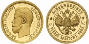 5 рублей 1895 года
