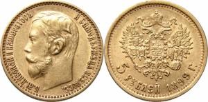 5 рублей 1899 года -