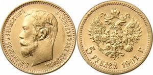 5 рублей 1901 года -