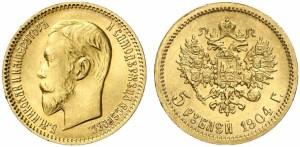 5 рублей 1904 года -