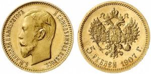 5 рублей 1907 года -