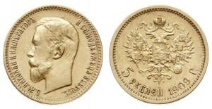 5 рублей 1909 года -