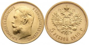 5 рублей 1910 года