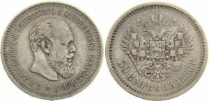 50 копеек 1886 года -