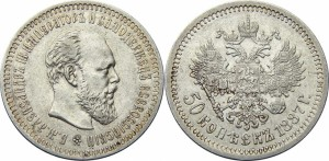 50 копеек 1887 года