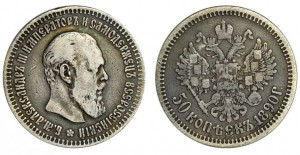 50 копеек 1890 года -