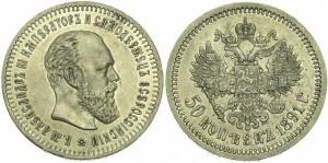 50 копеек 1891 года