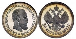 50 копеек 1892 года