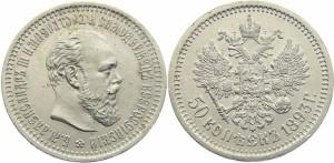 50 копеек 1893 года