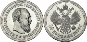 50 копеек 1894 года -