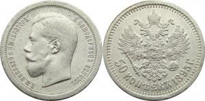 50 копеек 1895 года
